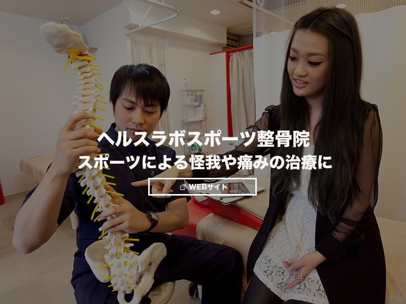 HEALTHLAB STUDIO