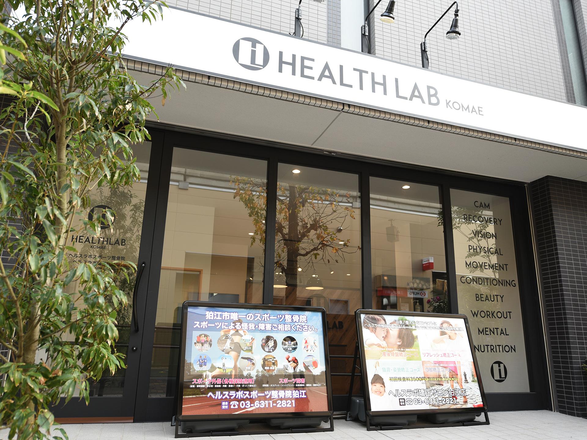 ヘルスラボスタジオ狛江店