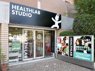 ヘルスラボスタジオ三鷹店、整骨院併設のお知らせ