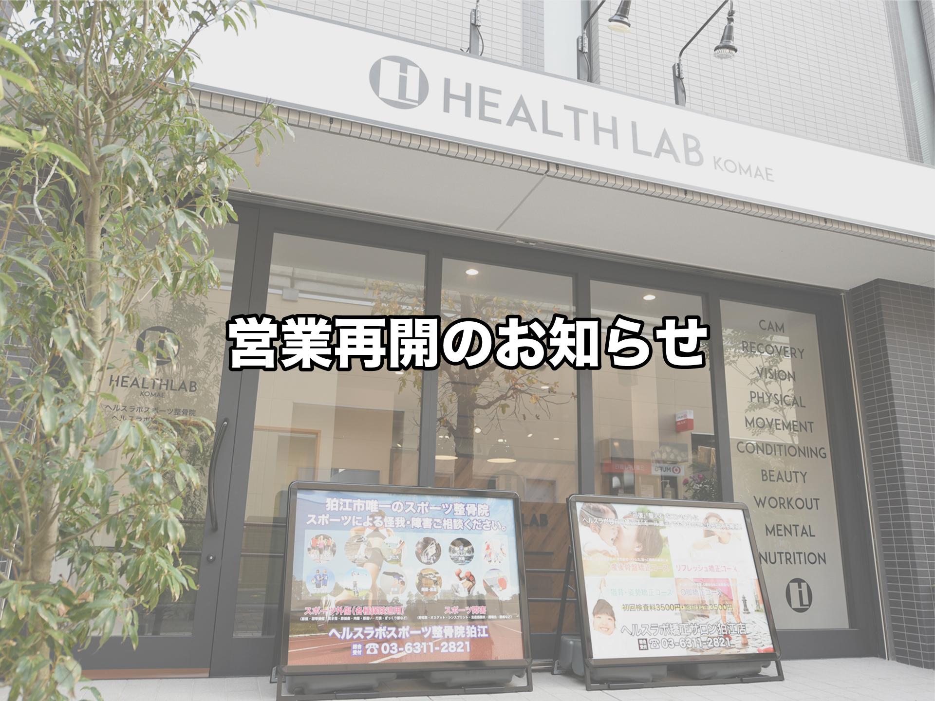 5月28日(木)〜営業再開のお知らせ