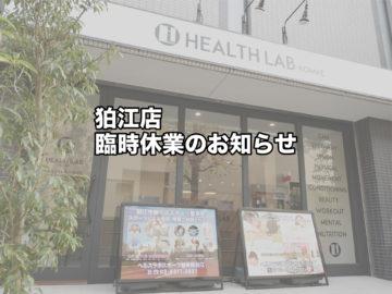 新型コロナウイルス感染拡大防止に伴う店舗臨時休業のお知らせ