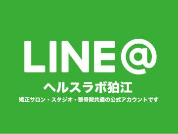 【LINE@】での情報提供・健康相談・動画配信を行っております。